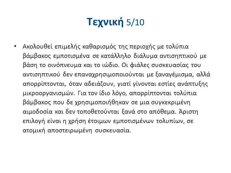 Τεχνική 6/10