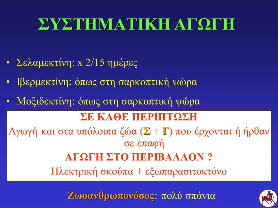 ΣΥΣΤΗΜΑΤΙΚΗ ΑΓΩΓΗ Σελαμεκτίνη: x 2/15 ημέρες