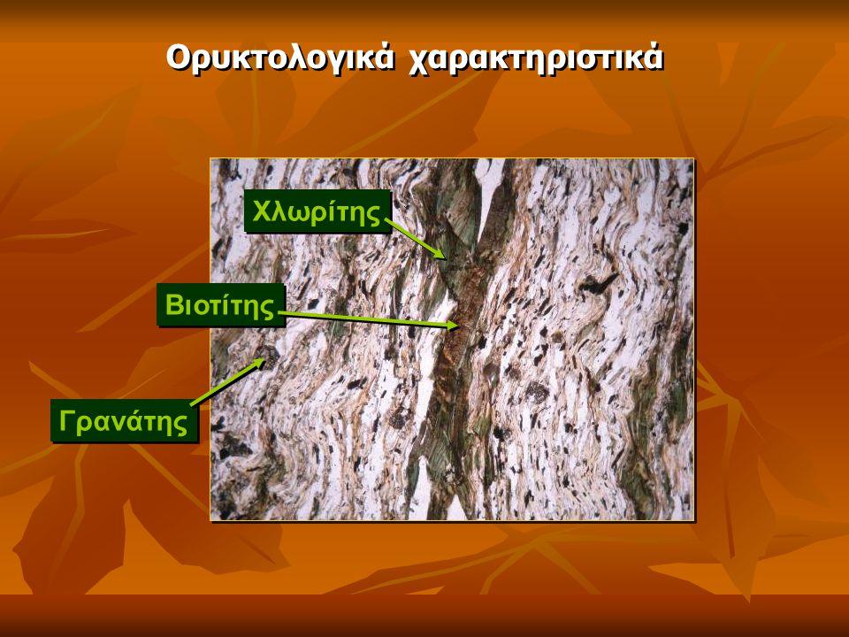Ορυκτολογικά χαρακτηριστικά