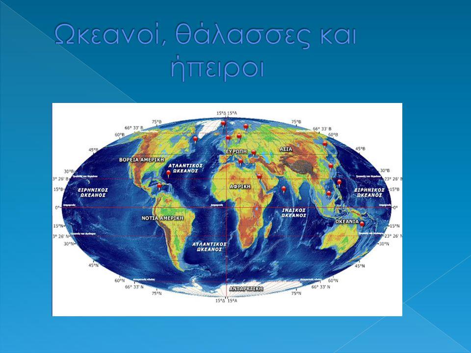 Ωκεανοί, θάλασσες και ήπειροι