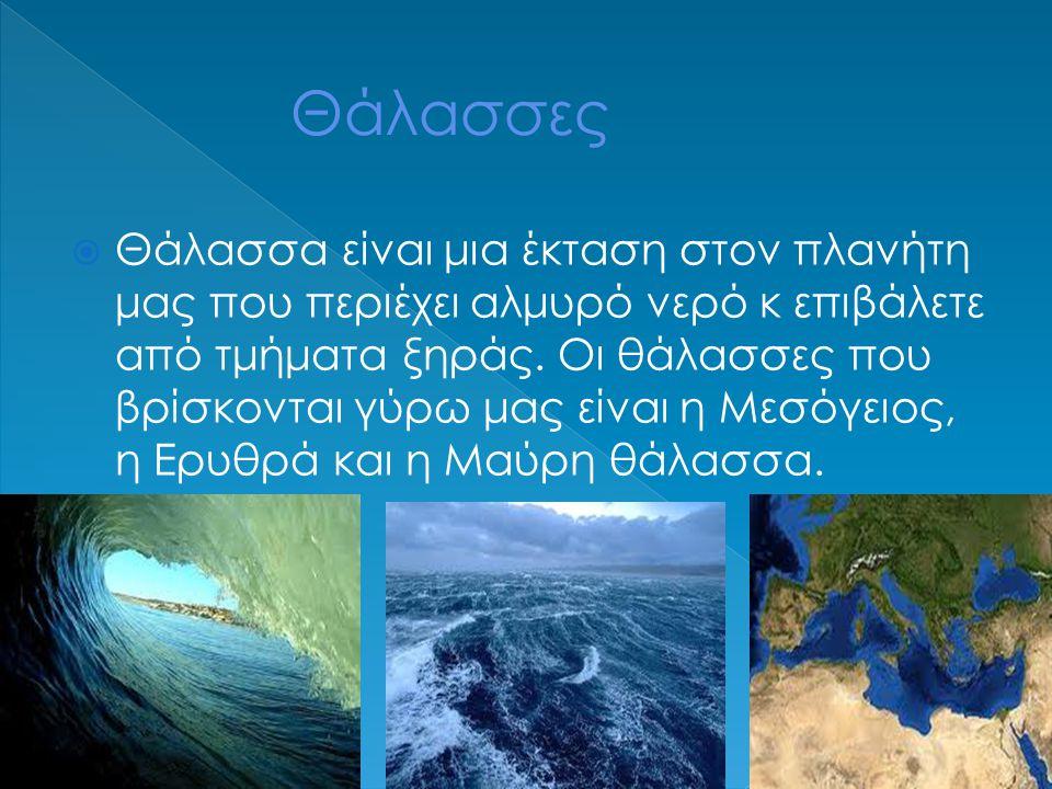 Θάλασσες