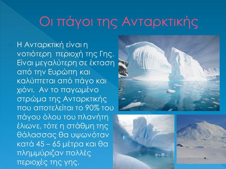 Οι πάγοι της Ανταρκτικής