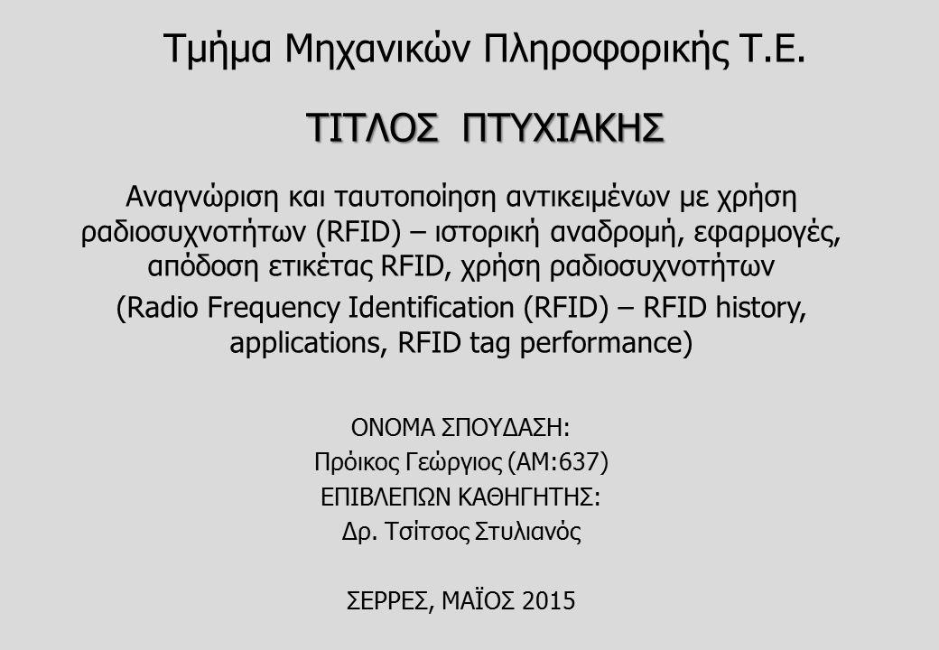 Τμήμα Μηχανικών Πληροφορικής Τ.Ε. ΤΙΤΛΟΣ ΠΤΥΧΙΑΚΗΣ