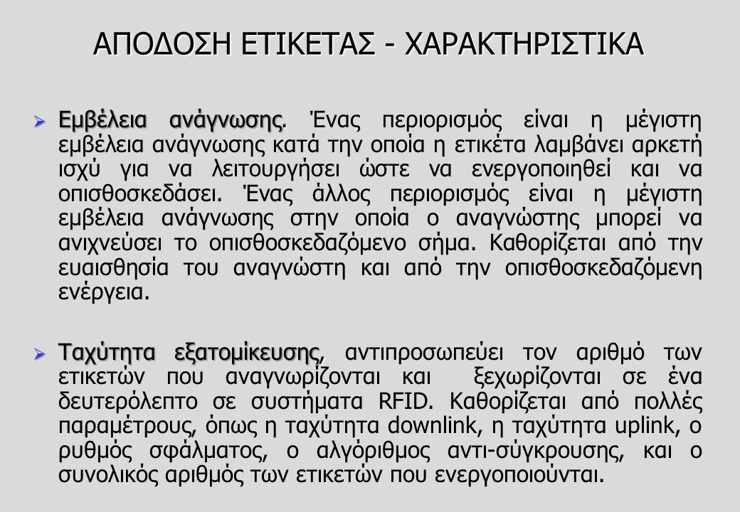 ΑΠΟΔΟΣΗ ΕΤΙΚΕΤΑΣ - ΧΑΡΑΚΤΗΡΙΣΤΙΚΑ