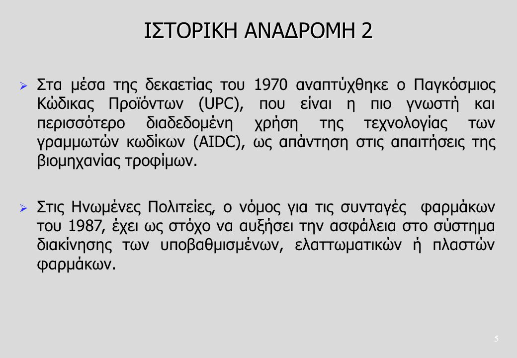 ΙΣΤΟΡΙΚΗ ΑΝΑΔΡΟΜΗ 2