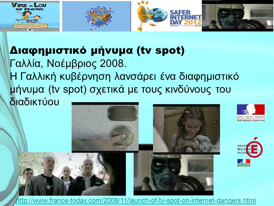 Διαφημιστικό μήνυμα (tv spot) Γαλλία, Νοέμβριος 2008.