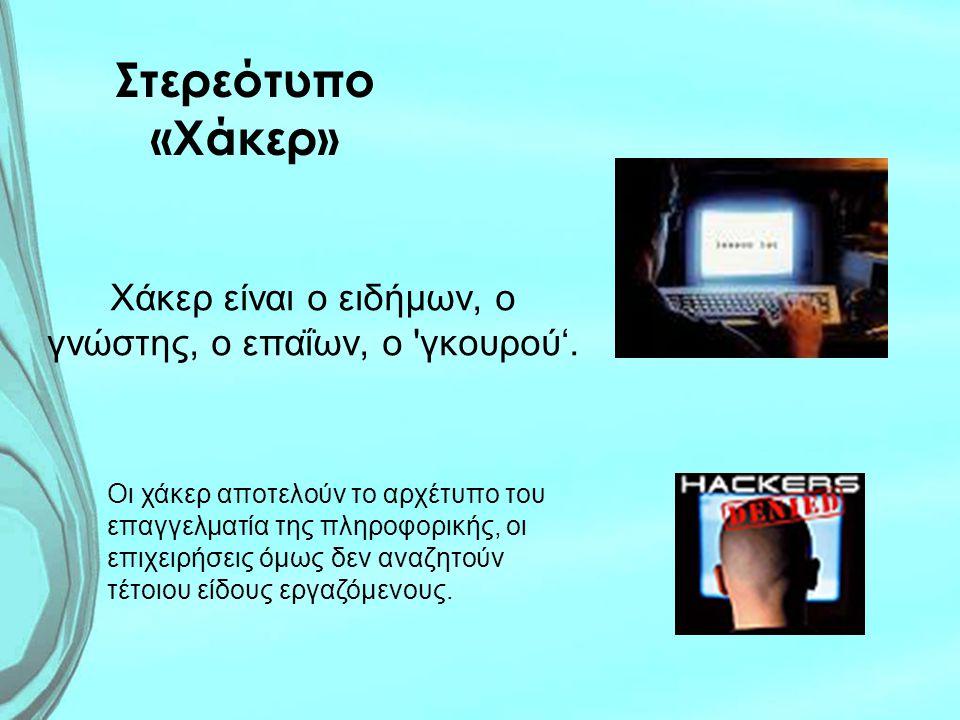 Χάκερ είναι ο ειδήμων, ο γνώστης, ο επαΐων, ο γκουρού'.