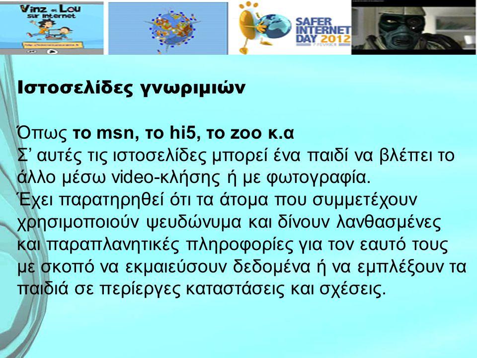 Ιστοσελίδες γνωριμιών Όπως το msn, το hi5, το zoo κ.α