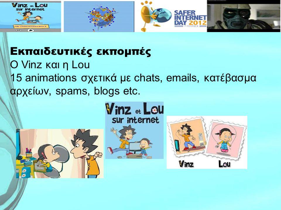 Εκπαιδευτικές εκπομπές Ο Vinz και η Lou
