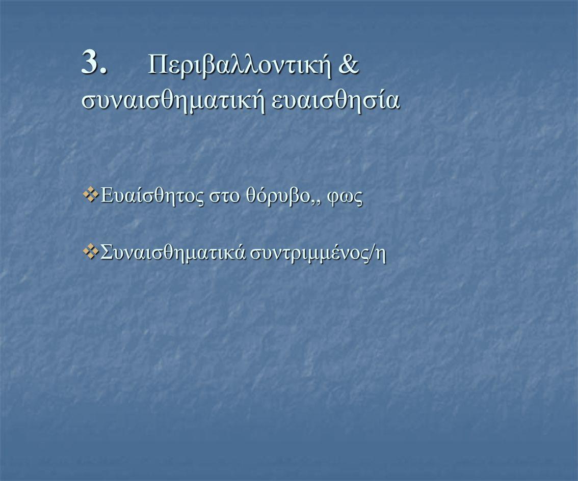 3. Περιβαλλοντική & συναισθηματική ευαισθησία