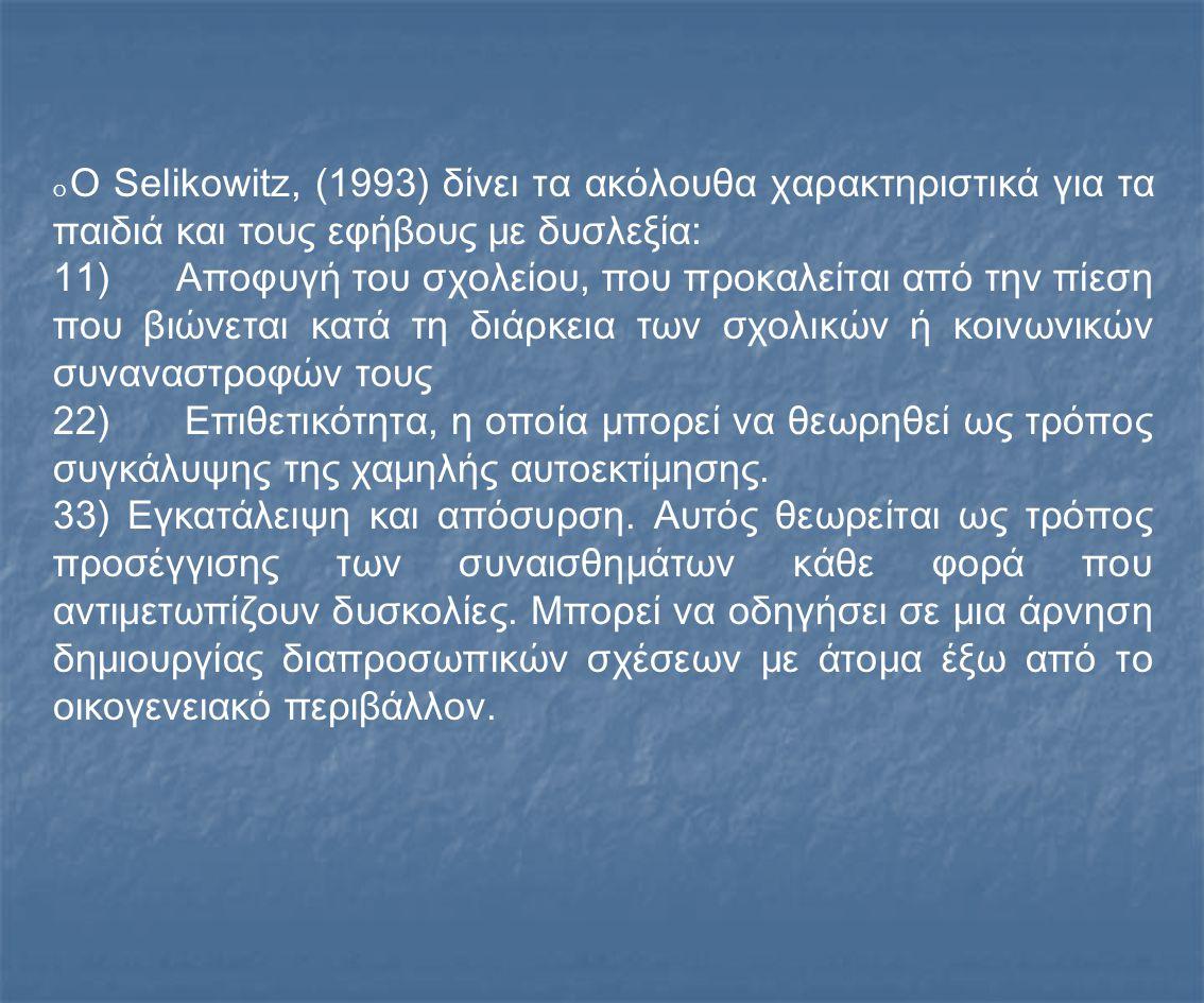 Ο Ο Selikowitz, (1993) δίνει τα ακόλουθα χαρακτηριστικά για τα παιδιά και τους εφήβους με δυσλεξία: