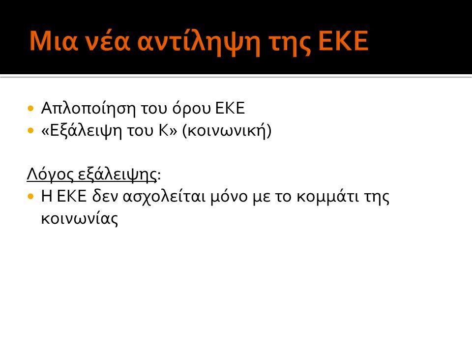 Μια νέα αντίληψη της ΕΚΕ