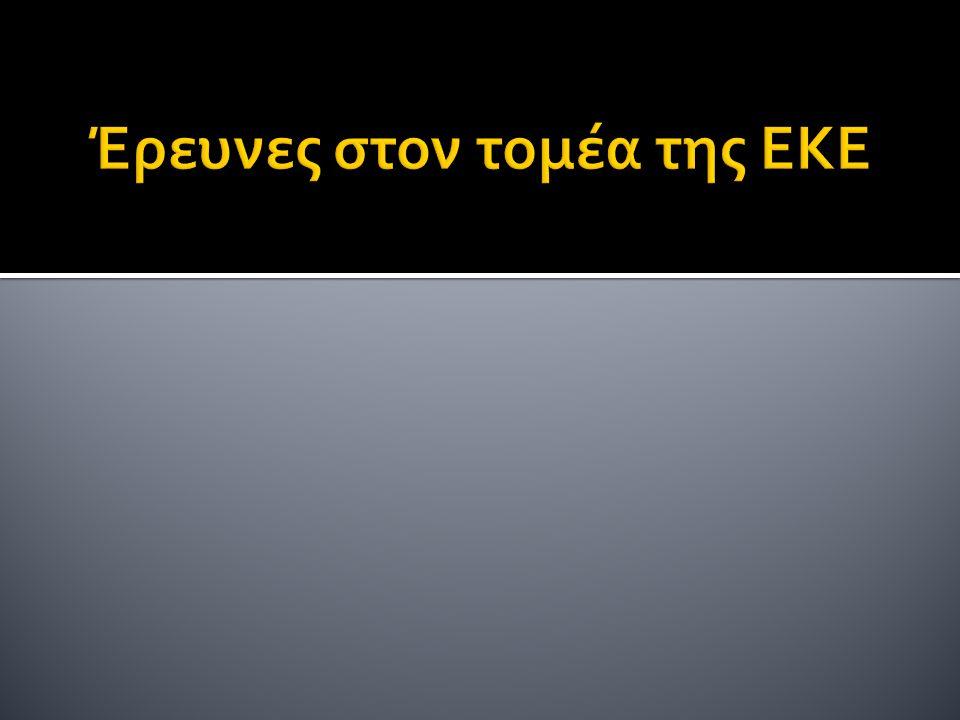 Έρευνες στον τομέα της ΕΚΕ