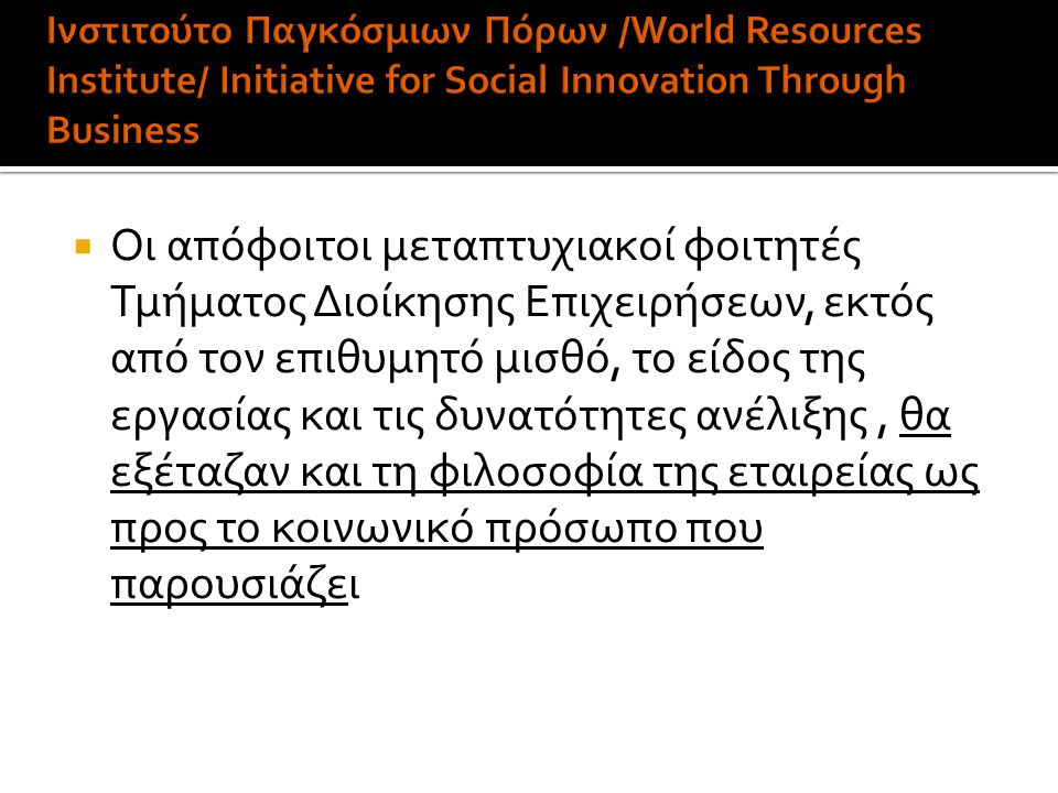 Ινστιτούτο Παγκόσμιων Πόρων /World Resources Institute/ Initiative for Social Innovation Through Business