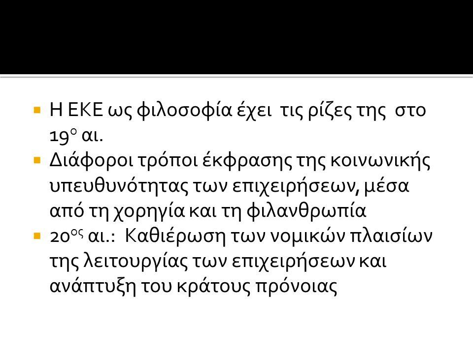 Η ΕΚΕ ως φιλοσοφία έχει τις ρίζες της στο 19ο αι.