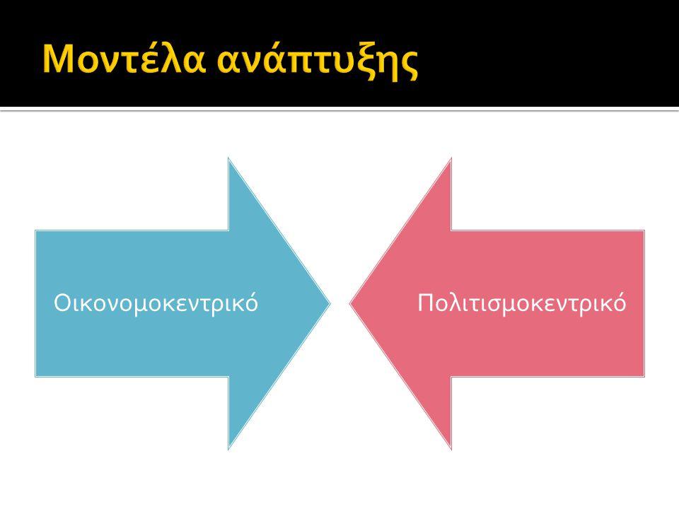 Μοντέλα ανάπτυξης Οικονομοκεντρικό Πολιτισμοκεντρικό