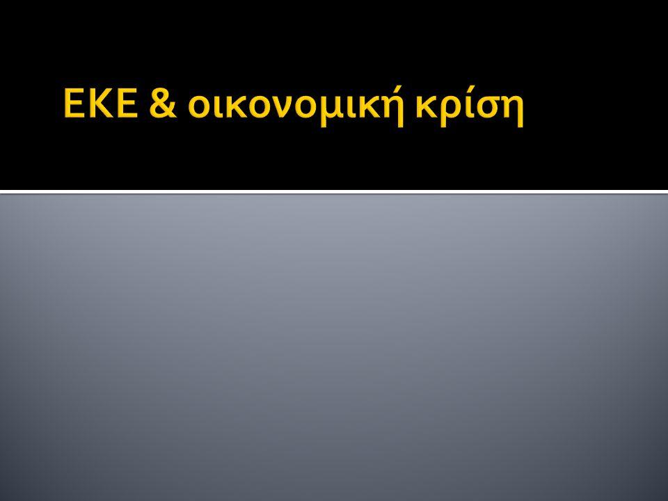 ΕΚΕ & οικονομική κρίση