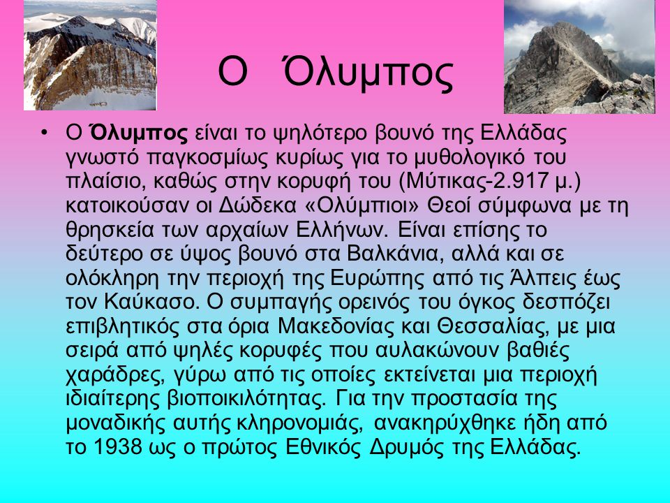 O Όλυμπος