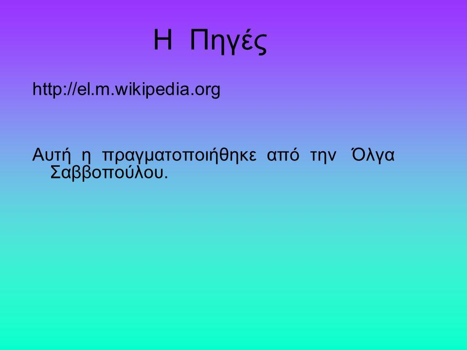 Η Πηγές http://el.m.wikipedia.org