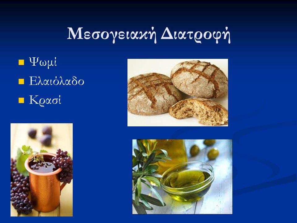 Μεσογειακή Διατροφή Ψωμί Ελαιόλαδο Κρασί
