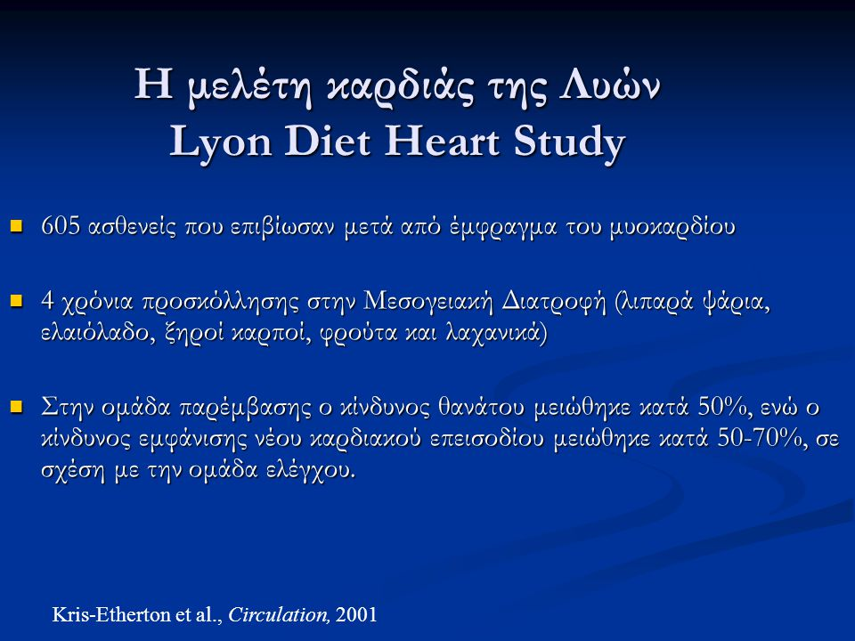 Η μελέτη καρδιάς της Λυών Lyon Diet Heart Study