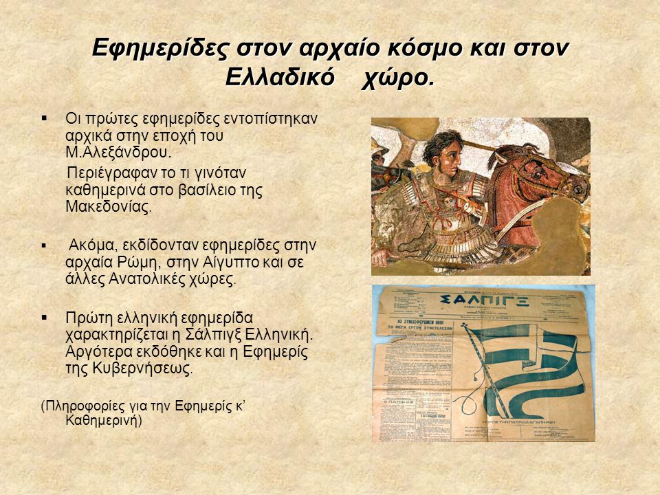 Εφημερίδες στον αρχαίο κόσμο και στον Ελλαδικό χώρο.