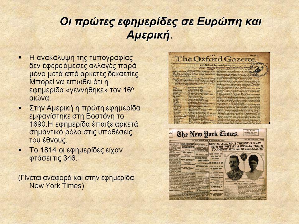 Οι πρώτες εφημερίδες σε Ευρώπη και Αμερική.