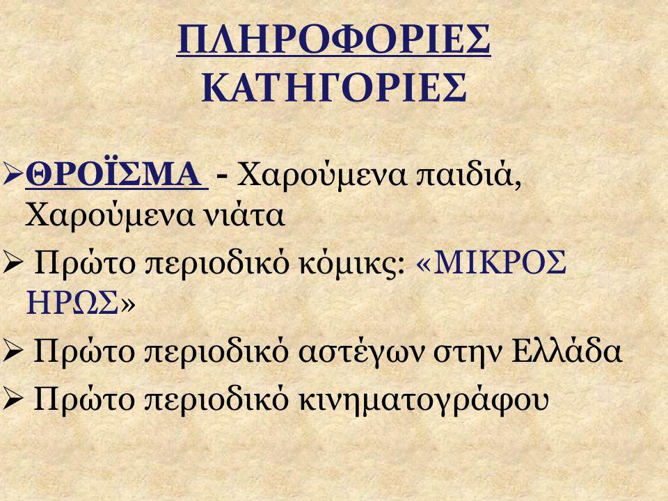 ΠΛΗΡΟΦΟΡΙΕΣ ΚΑΤΗΓΟΡΙΕΣ