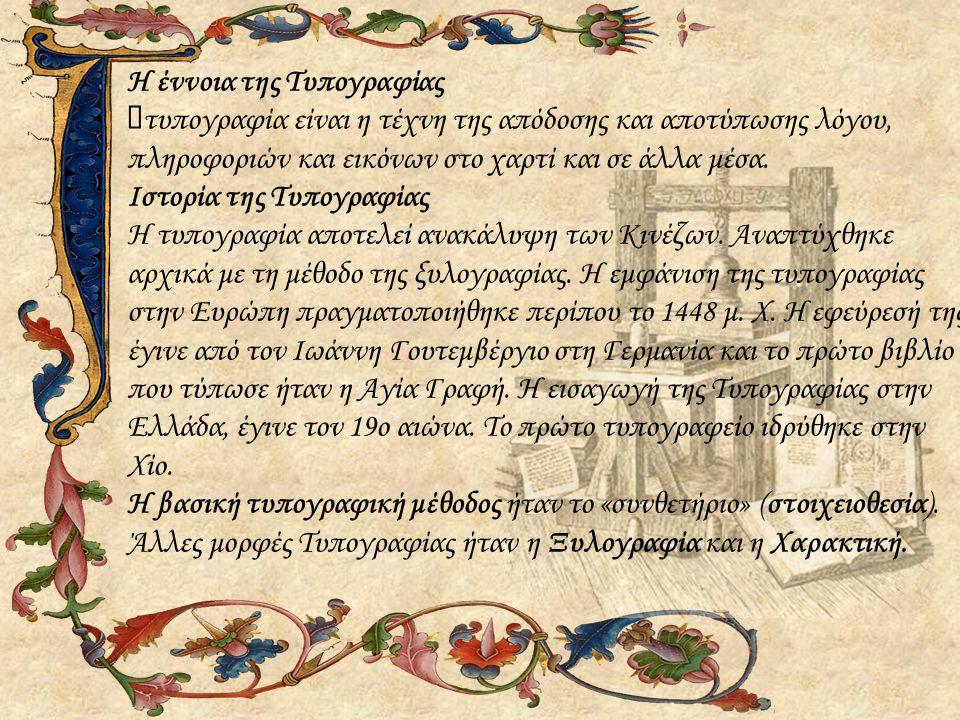 Η έννοια της Τυπογραφίας