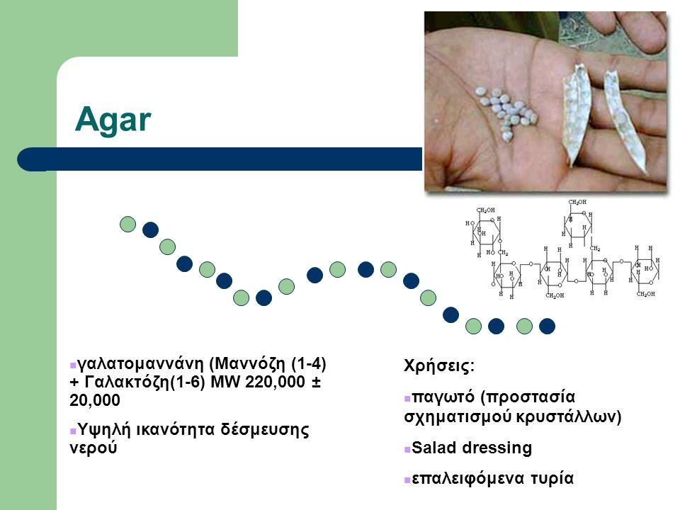 Agar γαλατομαννάνη (Μαννόζη (1-4) + Γαλακτόζη(1-6) MW 220,000 ± 20,000