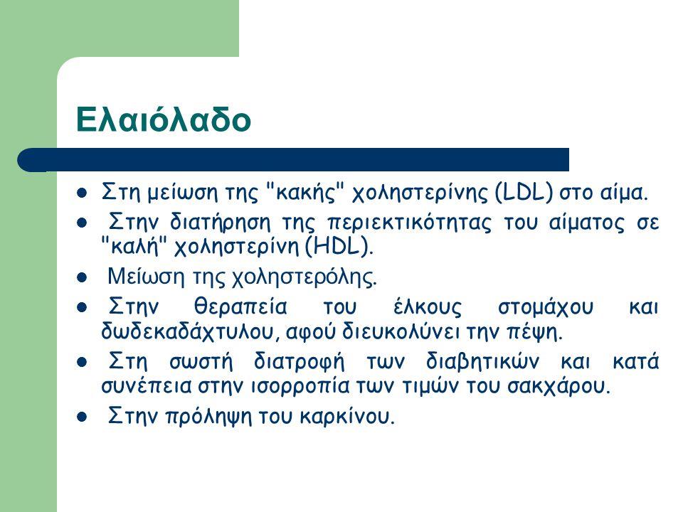 Ελαιόλαδο Στη μείωση της κακής χοληστερίνης (LDL) στο αίμα.