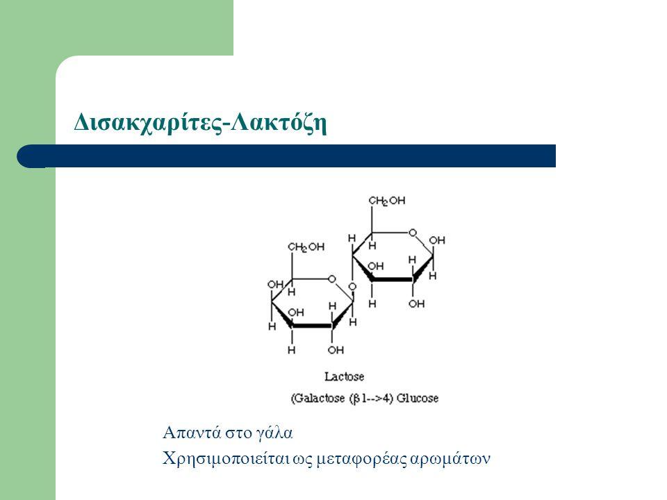 Δισακχαρίτες-Λακτόζη