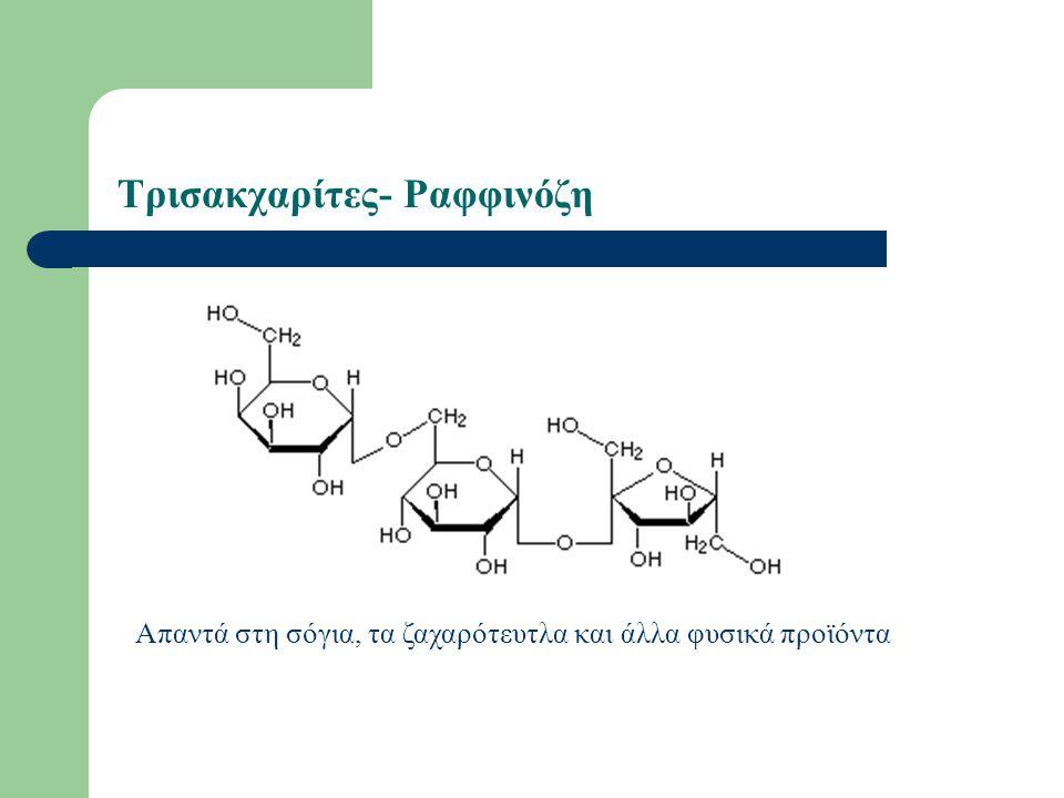 Τρισακχαρίτες- Ραφφινόζη