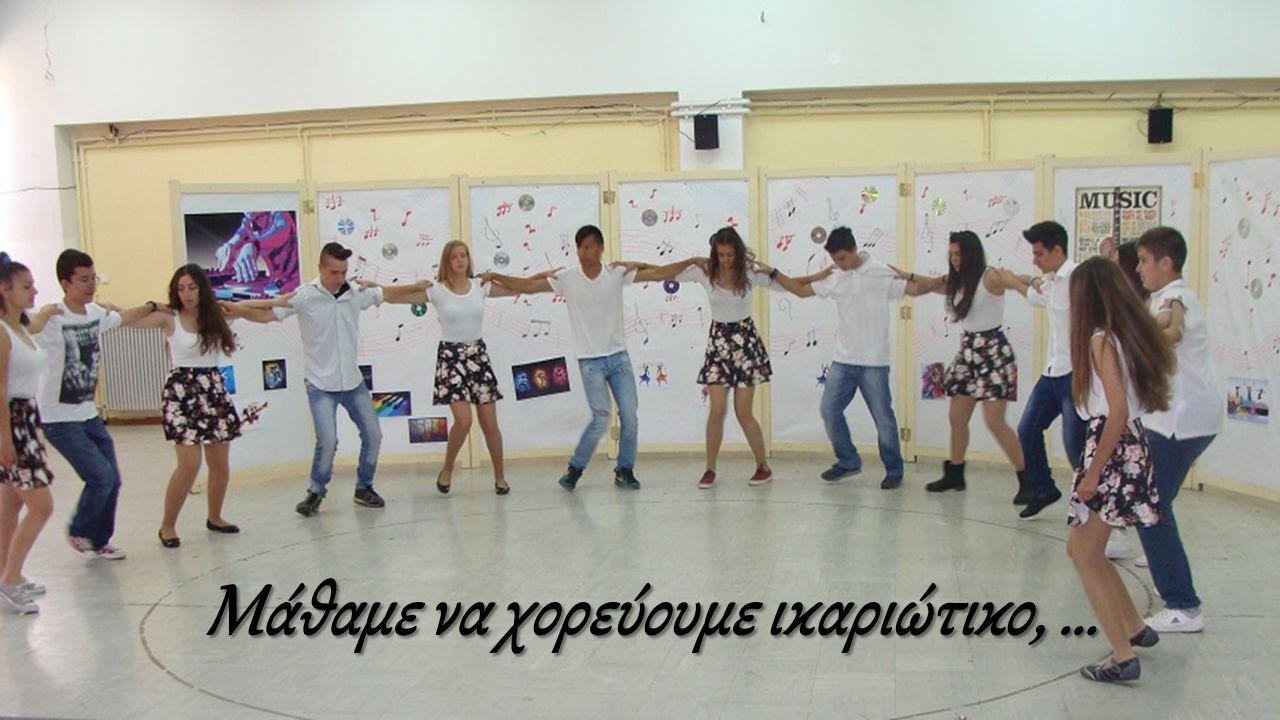 Μάθαμε να χορεύουμε ικαριώτικο, …