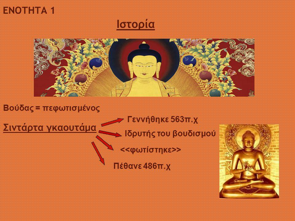 Ιστορία ΕΝΟΤΗΤΑ 1 Σιντάρτα γκαουτάμα Βούδας = πεφωτισμένος