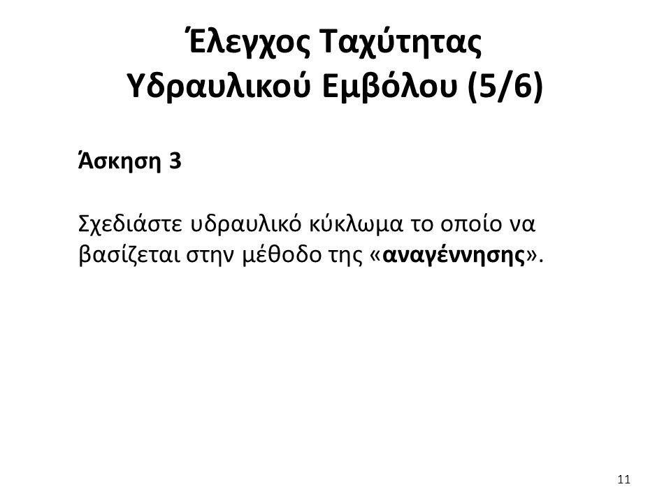 Έλεγχος Ταχύτητας Υδραυλικού Εμβόλου (5/6)