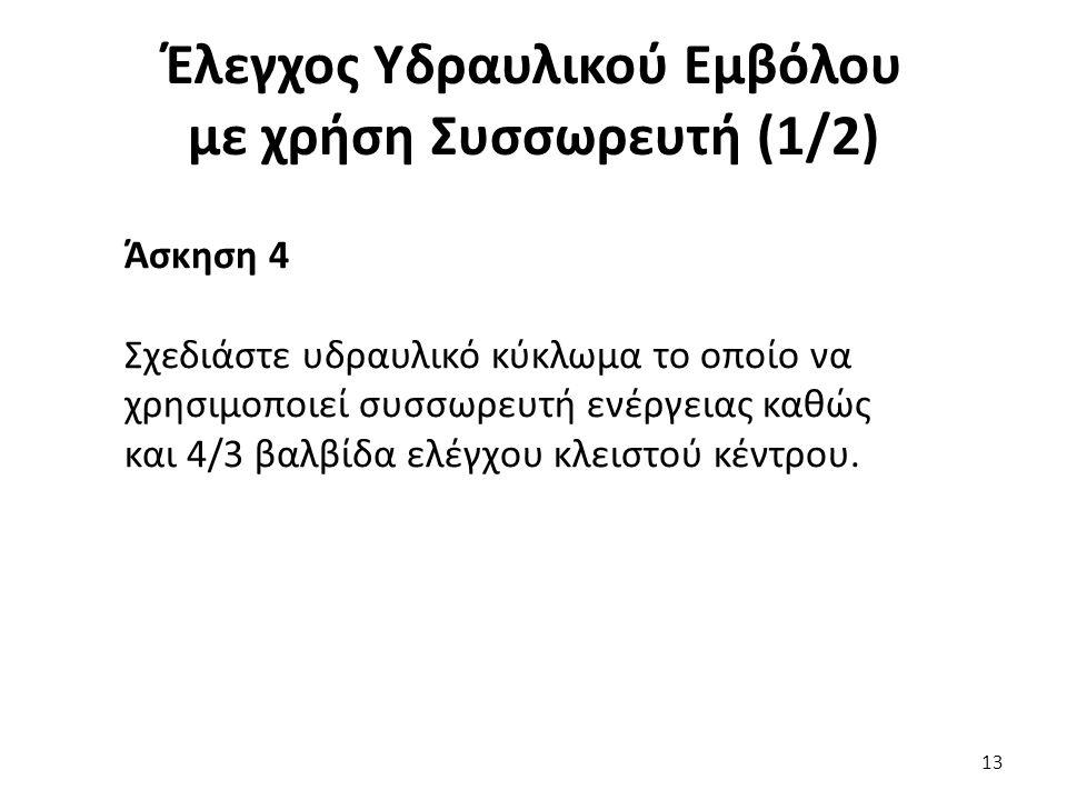 Έλεγχος Υδραυλικού Εμβόλου με χρήση Συσσωρευτή (1/2)