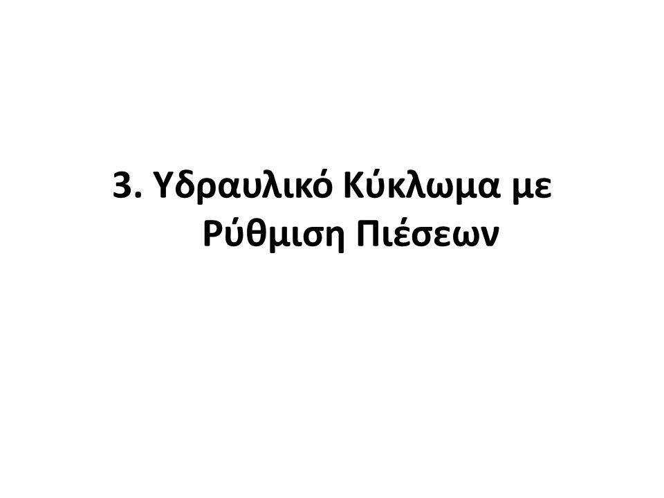 3. Υδραυλικό Κύκλωμα με Ρύθμιση Πιέσεων