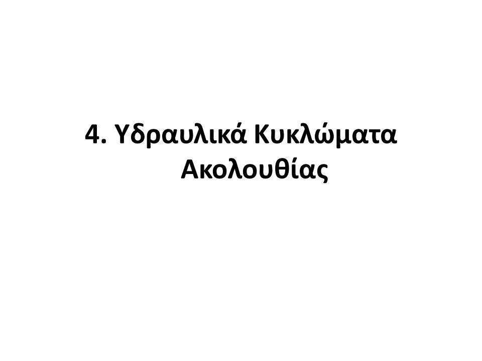 4. Υδραυλικά Κυκλώματα Ακολουθίας