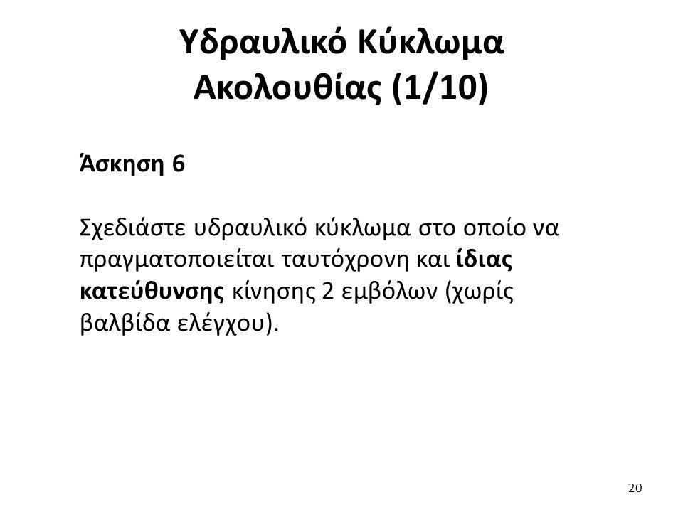 Υδραυλικό Κύκλωμα Ακολουθίας (1/10)