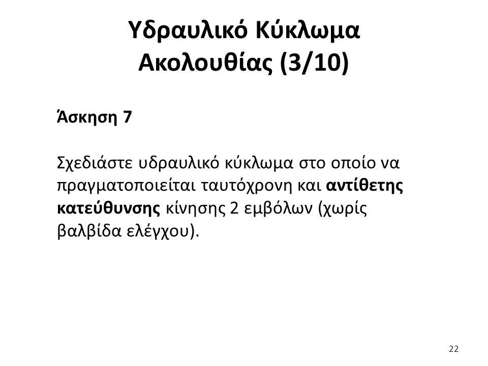Υδραυλικό Κύκλωμα Ακολουθίας (3/10)