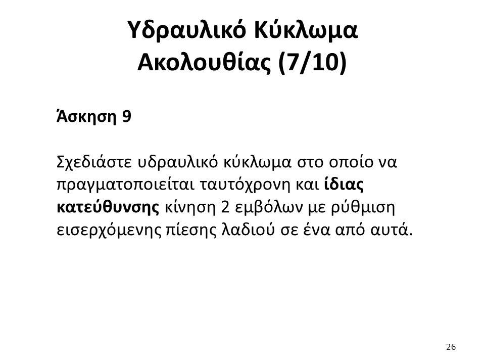 Υδραυλικό Κύκλωμα Ακολουθίας (7/10)