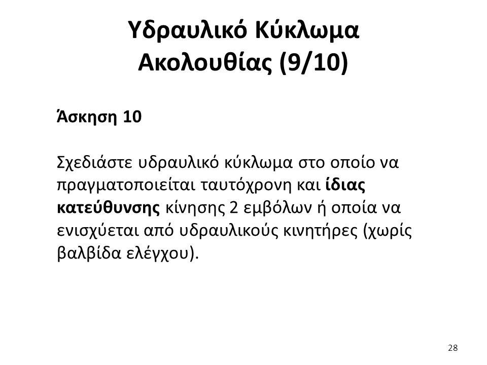 Υδραυλικό Κύκλωμα Ακολουθίας (9/10)