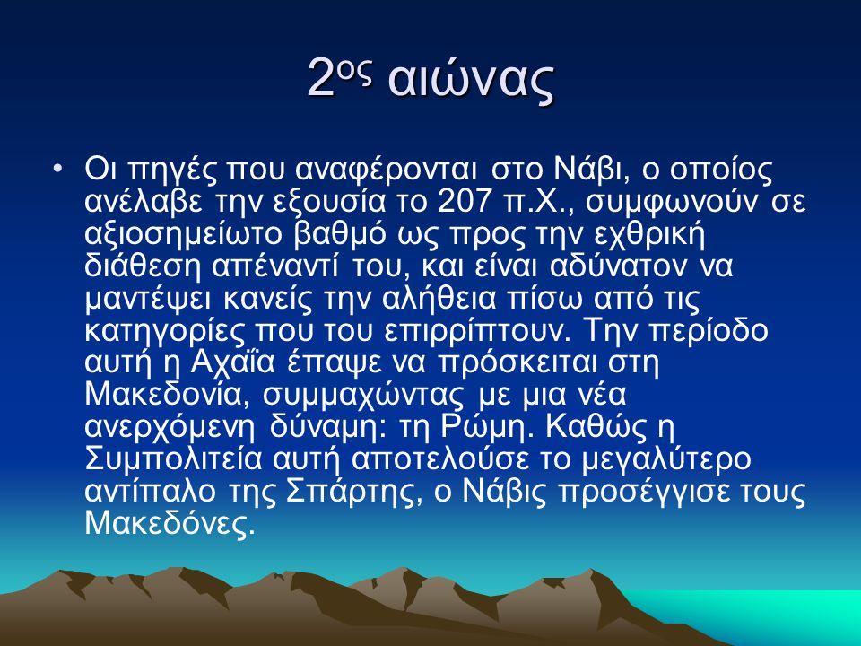2ος αιώνας