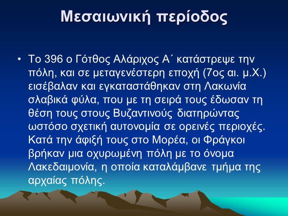 Μεσαιωνική περίοδος