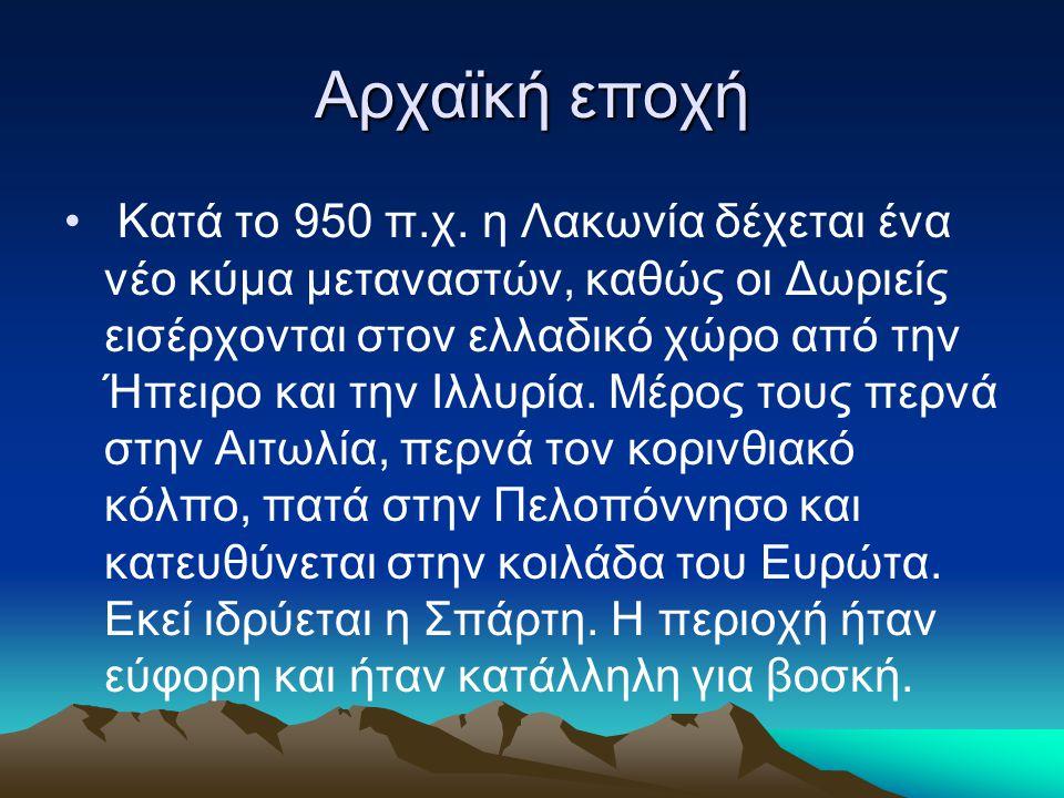 Αρχαϊκή εποχή