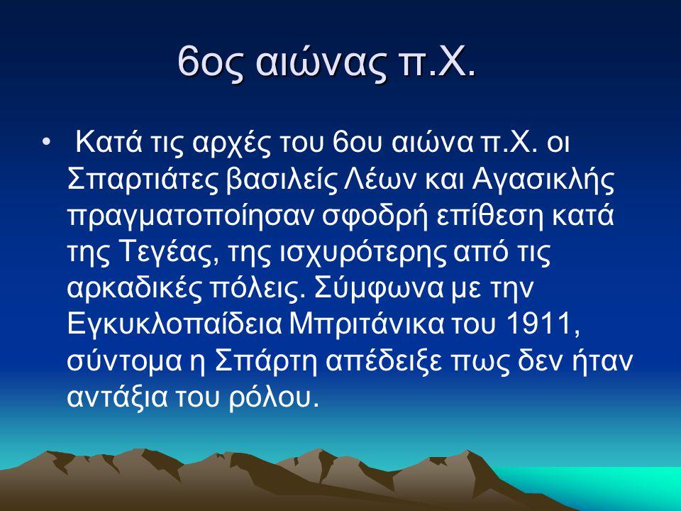 6ος αιώνας π.Χ.