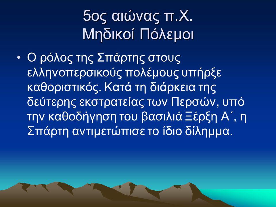 5ος αιώνας π.Χ. Μηδικοί Πόλεμοι