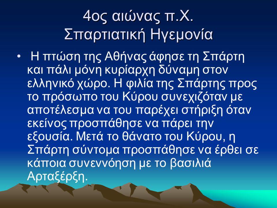 4ος αιώνας π.Χ. Σπαρτιατική Ηγεμονία