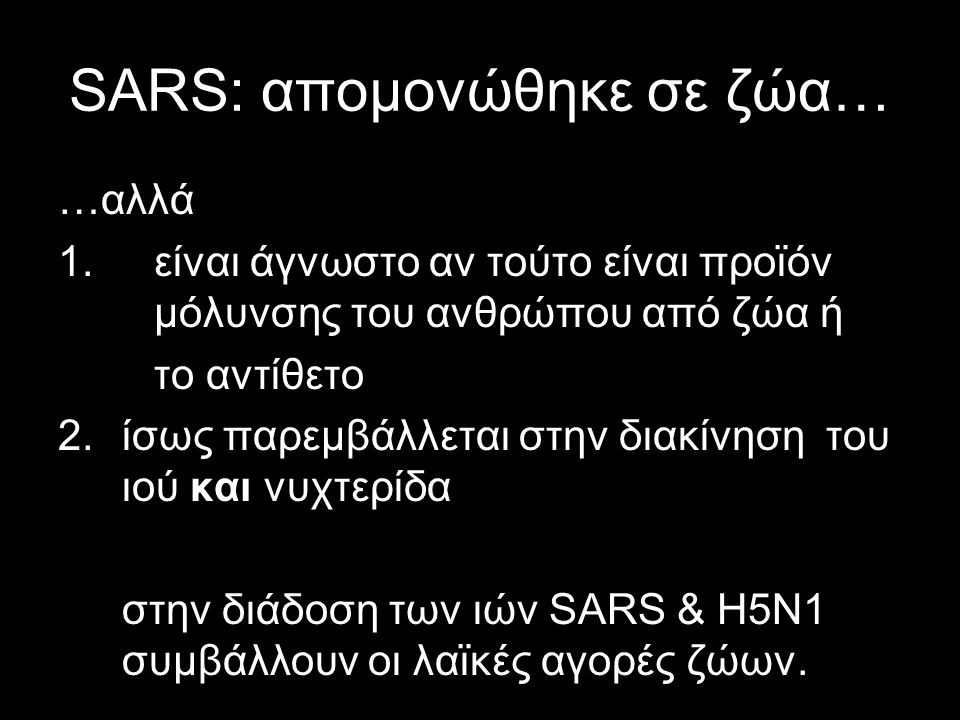SARS: απομονώθηκε σε ζώα…